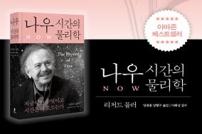 [도서] 나우: 시간의 물리학