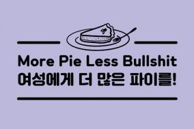 [Opinion] 나는 내 파이를 구할 뿐 인류를 구하러 온 게 아니라고 [도서]