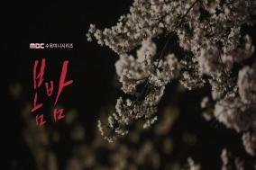 """[Opinion] 같은 계절, 서로 다른 사람들: 드라마 """"봄밤""""에 대한 단상 [TV/드라마]"""