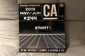 [Review] '좋은 디자인'을 위하여 : 디자인 매거진 CA #244