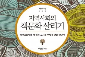 [Review] 책문화의 중심이 지역사회인 이유 - 지역사회의 책문화 살리기 [도서]