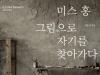 [Review] 미스홍, 그림으로 자기를 찾아가다