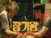 [Opinion] 장기왕; 가락시장 레볼루션 [영화]