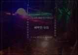 [삐딱한 유희] 01. 당신의 예술은 안녕하신가요?