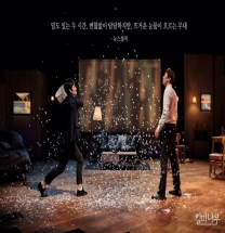 "[Opinion] 특별하지만 평범한 그들의 이야기, 연극 ""킬미나우"" [공연]"