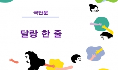 [Preview] 우리 불편한 얘기 좀 합시다 - 연극 '달랑 한 줄' [공연]