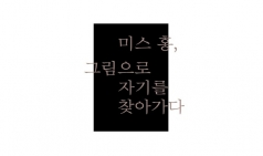 [Review] 미스 홍, 그림으로 자기를 찾아가다