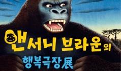 (~09.08) 앤서니 브라운의 행복극장展 [디자인, 예술의전당 한가람디자인미술관]