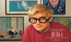 [영화] 호크니 Hockney