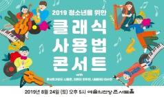 (08.24) 2019 청소년을 위한 클래식 사용법 콘서트 [클래식, 예술의전당 콘서트홀]