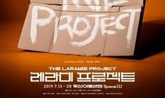 [Preview] 퀴어가 존중 받는 사회가 되길 바라며, 레라미 프로젝트