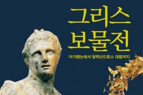 [REVIEW] 삶의 흔적이 모여 보물이 되는 순간 - 그리스 보물전