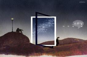 [ART insight] 별, 그리고 비