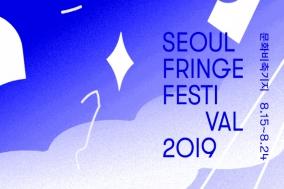 (~08.24) 서울프린지페스티벌2019 [다원예술, 문화비축기지]