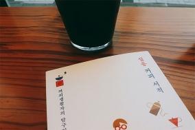 [PRESS] 커피와 사람을 위한 커피 서적 - 실용 커피 서적
