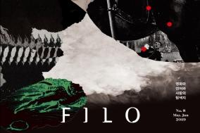 [Review] 영화와 언어와 사랑의 탐색지 - 필로 FILO No.8