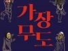 [Vol.510] 가장무도
