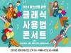 [리뷰 URL 취합] 2019 청소년을 위한 클래식 사용법 콘서트
