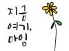 (~08.25) 지금 여기, 마임 [연극, 동숭무대 소극장]