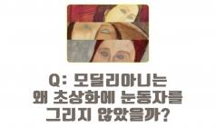 [Vol.508] 다락방 미술관 - 그림 속 숨어있는 이야기