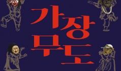 (09.14) 가장무도 [전통예술, 서울남산국악당 크라운해태홀]
