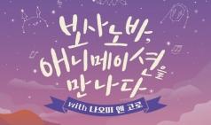 (08.31) 보사노바, 애니메이션을 만나다 [클래식, 예술의전당 콘서트홀]