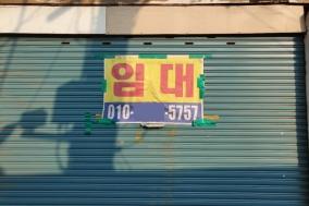 [오피니언] 씁쓸한 핫플레이스, 문래창작촌 [문화공간]