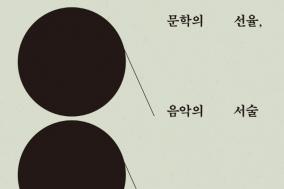 [도서] 문학의 선율, 음악의 서술