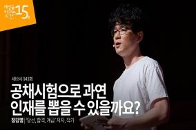 [Opinion] 간판사회에서 마주하는 낙선, 불합격, 차별 [도서]