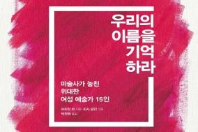 [Opinion] 반쪽짜리 왜곡된 미술사의 재구성 [도서]