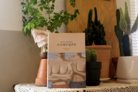 "[Review] 미완의 자아들에게 - ""수수께끼 변주곡"""