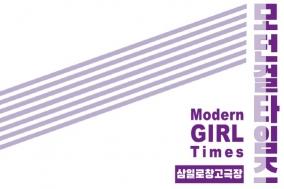 (~09.08) 모던걸타임즈 [연극, 삼일로 창고극장]