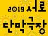 [Preview] 햄릿, 죽은 자는 말이 없다 [공연]