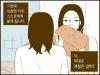 [Preview] 청춘의 이야기에 귀 기울여봐요 - 찬란하지 않아도 괜찮아 [공연]