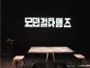 [Review] 인생의 희로애락(喜怒哀樂) - 모던걸타임즈 [공연]