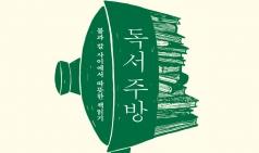 [도서] 독서 주방