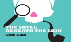 [PRESS] 그리고 두개골이 있었다 - 피부밑 두개골 [도서]