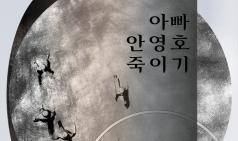 (~09.29) 아빠 안영호 죽이기 [연극, 삼일로 창고극장]