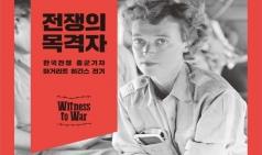 [도서] 전쟁의 목격자