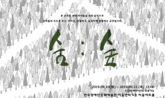 (~09.12) 숨 : 숲 [연극, 한국장애인문화예술원 이음아트홀]