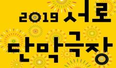 (~10.27) 2019 서로단막극장 [연극, 서촌공간 서로]