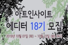 [아트인사이트] 에디터 18기 모집 (~10/22)