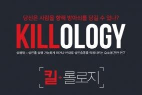 [Review] 폭력의 근절은 회복으로부터 - 킬롤로지 [연극]