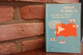 [Review] 애정과 용기로 개척하는 길 - 유튜브로 책 권하는 법