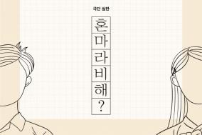 [Preview] 국적에 대한 물음, 재일동포의 삶 - 혼마라비해? [공연]