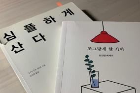 "[Opinion] 단순함을 지향하게 하는 책 – ""심플하게 산다"" & ""조그맣게 살 거야"" [도서]"