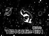 [Opinion] 우주로의 초대, '웰컴 투 더 유니버스' [도서]