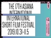 "[Preview] 단편으로 영화의 지평을 넓히다, ""2019 아시아나 국제 단편 영화제"""