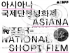 (~11.05) 제17회 아시아나국제단편영화제 [영화, 씨네큐브 광화문/복합문화공간 에무]