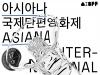 [리뷰 URL 취합] 제17회 아시아나국제단편영화제